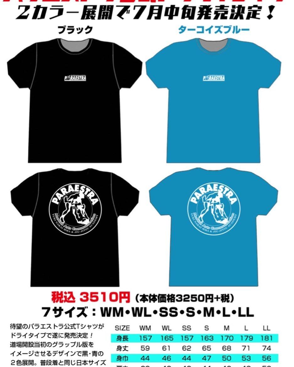 パラエストラ公式Tシャツが発売されます!  パラエストラ設立時に販売していたグラップルTシャツを彷彿とさせるデザインとカラーで、ブラックとターコイズブルーの2色展開となります。サイズは日本サイズでWM・WL・SS・S・M・L・LLの7タイプをご用意。  価格は税込定価 3510円(本体 3250円+税)。 第1時締切が6/28となり受注販売を予定しております。 7/15(月)にTシャツ完成予定となりその後各支部へ発送、随時注文された方へお届けとなります。  Theパラエストラ沖縄でも販売を受け付けます購入希望者は松根、旭那まで6/27(木)までにご連絡ください!  #パラエストラ #沖縄 #那覇 #与儀 #MMA #shooto #コザ #総合格闘技 #修斗 #キックボクシング #柔術 #jiujitsu #ダイエット