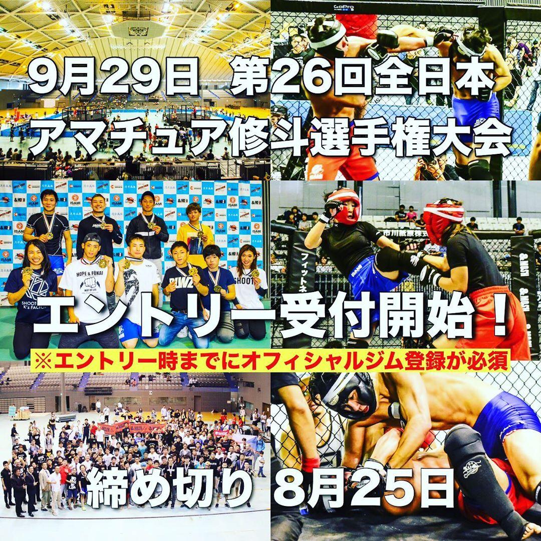 9月29日(日)『第26回全日本アマチュア修斗全日本選手権大会』エントリー受付開始となりました! 地区選手権を優勝し出場枠を獲得した選手もエントリーしなければ出場出来ません。 また推薦枠も有りますので、出場枠を獲得していない選手も出場の可能性が大いに有りますので、是非エントリーして行きましょう。 エントリーするには所属先の修斗オフィシャルジムへのクラブ加盟が必須となります。  エントリー締切は8月25日(日)。 未来のチャンピオン、未来のスターはここから生まれる! http://j-shooto.com/2019/08/10/post-25064/ #アマ修斗 #アマ修斗全日本 #修斗 #修斗伝承 #shooto #mma #amateurshooto #supportedby #onechampionship #fitnessshop #ISAMI #湾岸画廊 #andmosh 