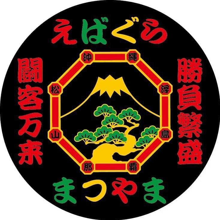 プロフェッショナル修斗公式戦沖縄大会【THE SHOOTO OKINAWA vol.2】 計量通知になります。 11/2(土)14:00〜那覇市松山の格闘技ショップ【EVERGROUND】 選手、関係者の皆様ご周知の程宜しくお願いします。  http://j-shooto.com/2019/10/31/post-25538/  #THESHOOTOOKINAWA #shooto1103 #パラエストラ #沖縄 #那覇 #与儀 #MMA #shooto #コザ #総合格闘技 #修斗