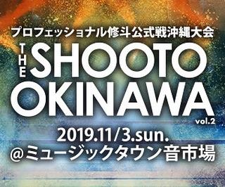 世界のMMAを伝える専門メディア、『MMA planet』にTHE SHOOTO OKINAWA のバナーリンクを貼らさせていただきました! 大変光栄です!  http://mmaplanet.jp  日本、世界のMMA情報をチェックするならMMA planetへ!! MMA planetとは以下Wikipediaより↓  北米を中心とした海外総合格闘技(MMA)の専門ニュースサイト。これまで、国内では報道や知る術が少なかった海外総合格闘技のニュースを、圧倒的な情報量や写真、試合速報、インタビュー、コラムで伝えている。2007年5月にポータルサイト「livedoorスポーツ」の一コンテンツとして立ち上がり、現在は、「スポーツナビ」や「ゴング格闘技」、「UFC公式サイト」と提携する。  #THESHOOTOOKINAWA #shooto1103 #パラエストラ #沖縄 #那覇 #与儀 #MMA #shooto #コザ #総合格闘技 #修斗
