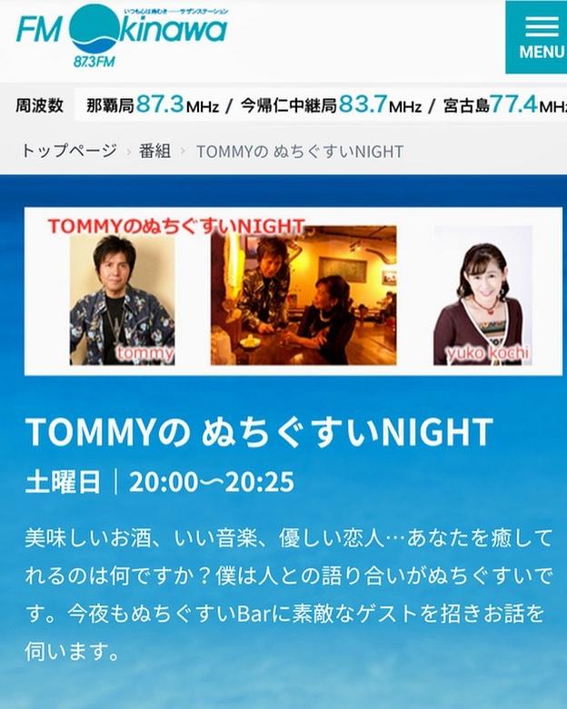 本日radio収録がありFM Okinawa 『Tommyのぬちぐすい Night』に出演させていただきました!パラエストラとは、次回プロ修斗沖縄大会について、自身にとってのぬちぐすいとは、放送はFM Okinawa9月11日(土)20:00〜20:25。皆様Check Check宜しくお願いします!#Tommyぬちぐすいnight#fmOkinawa#Theパラエストラ沖縄#パラエストラ #沖縄 #那覇 #与儀 #MMA #shooto #コザ #総合格闘技 #修斗 #キックボクシング #柔術 #jiujitsu #ダイエット