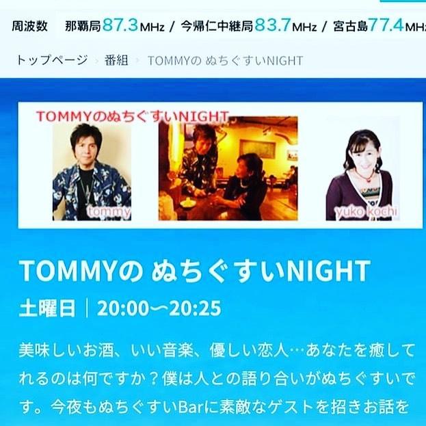 本日FM Okinawa 『Tommyのぬちぐすい Night』に出演させていただきます!パラエストラとは、次回プロ修斗沖縄大会について、自身にとってのぬちぐすいとは、放送はFM Okinawa9月11日(土)20:00〜20:25。皆様Check Check宜しくお願いします!#Tommyぬちぐすいnight#fmOkinawa#Theパラエストラ沖縄#パラエストラ #沖縄 #那覇 #与儀 #MMA #shooto #コザ #総合格闘技 #修斗 #キックボクシング #柔術 #jiujitsu #ダイエット